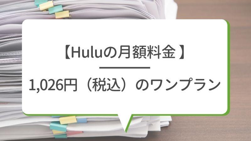 【Huluの月額料金】1.026円(税込)のワンプラン