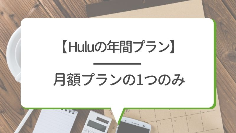 【Huluの年間プラン】月額プランの1つのみ