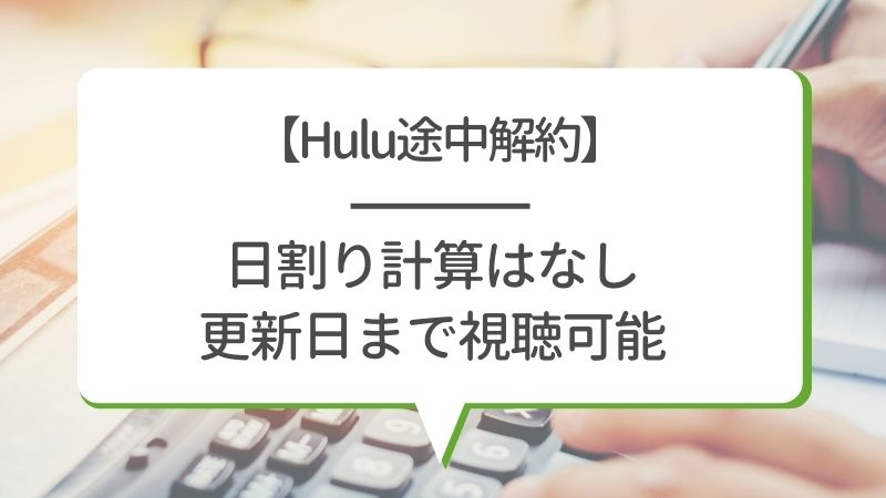 【Hulu途中解約】日割計算はなし 更新日まで視聴可能