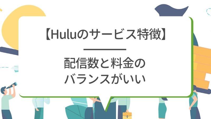 【Huluのサービス特徴】配信数と料金のバランスがいい