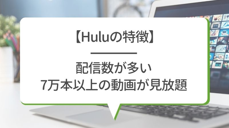 【Huluの特徴】配信数が多い 7万本以上の動画が見放題