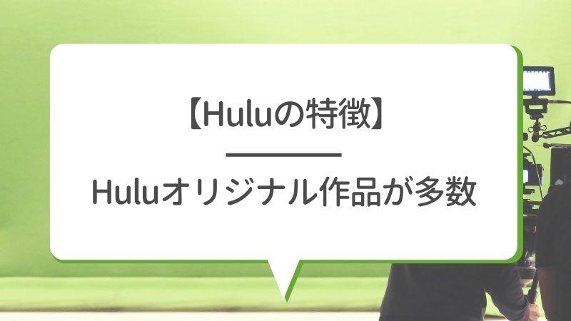 【Huluの特徴】Huluオリジナル作品が多数
