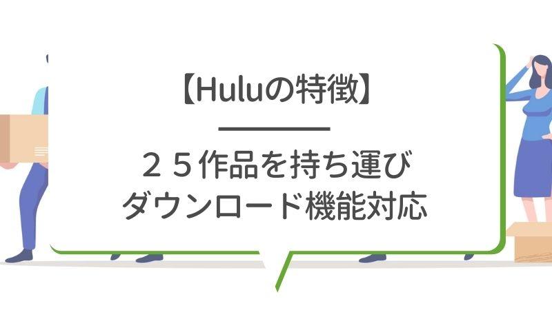 【Huluの特徴】25作品を持ち運び ダウンロード機能対応