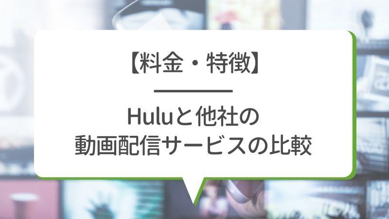 【料金・特徴】Hulut他社の動画配信サービスの比較