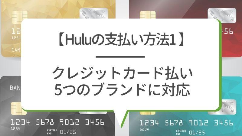 【Huluの支払い方法1】クレジットカード払い 5つのブランドに対応