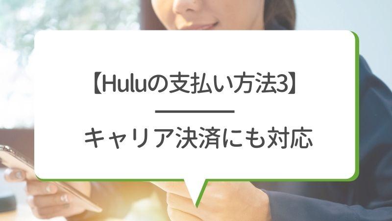 【Huluの支払い方法3】キャリア決済にも対応