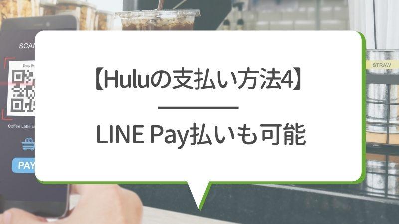 【Huluの支払い方法4】LINE Pay払いも可能