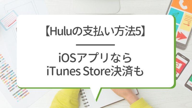 【Huluの支払い方法5】iOSアプリならiTunes Store決済も