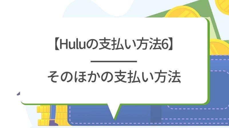 【Huluの支払い方法6】そのほかの支払い方法