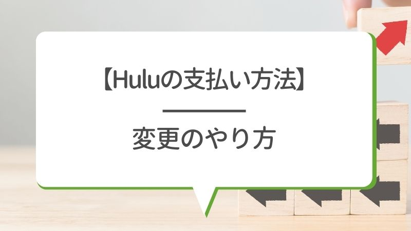 【Huluの支払い方法】変更のやり方