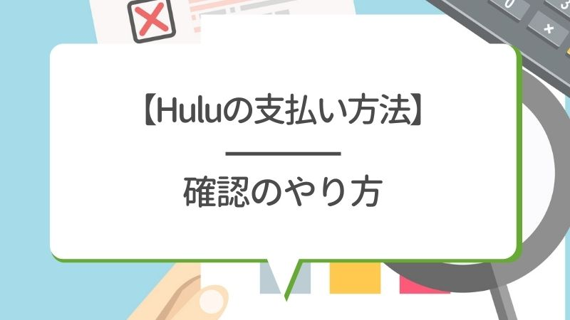 【Huluの支払い方法】確認のやり方
