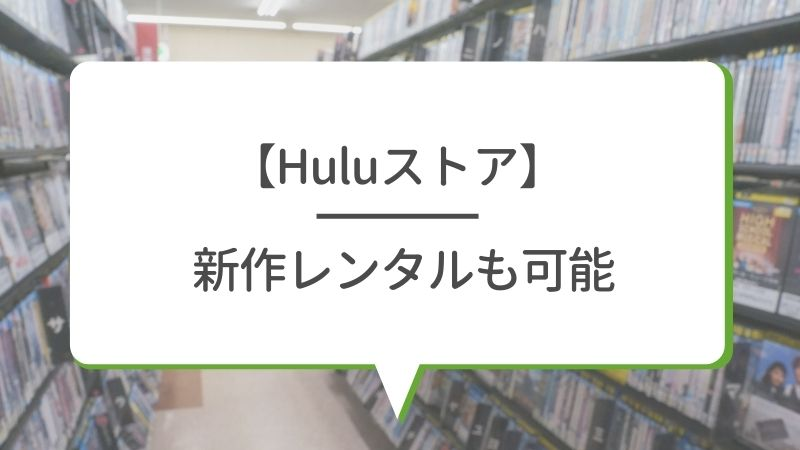 【Huluストア】新作レンタルも可能