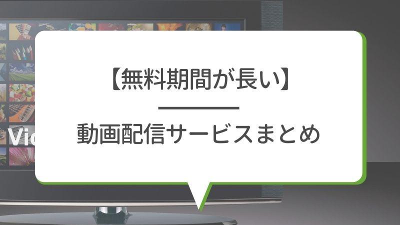 【無料期間が長い】動画配信サービスまとめ