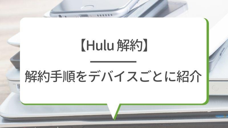 【Hulu 解約】解約手順をデバイスごとに紹介