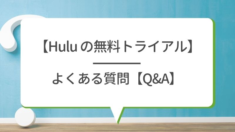 【Hulu の無料トライアル】よくある質問【Q&A】