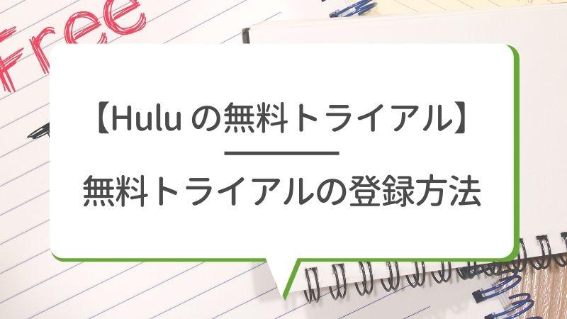 【Hulu の無料トライアル】無料トライアルの登録方法