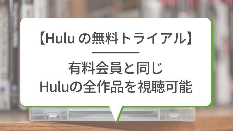 【Hulu の無料トライアル】有料会員と同じHuluの全作品を視聴可能