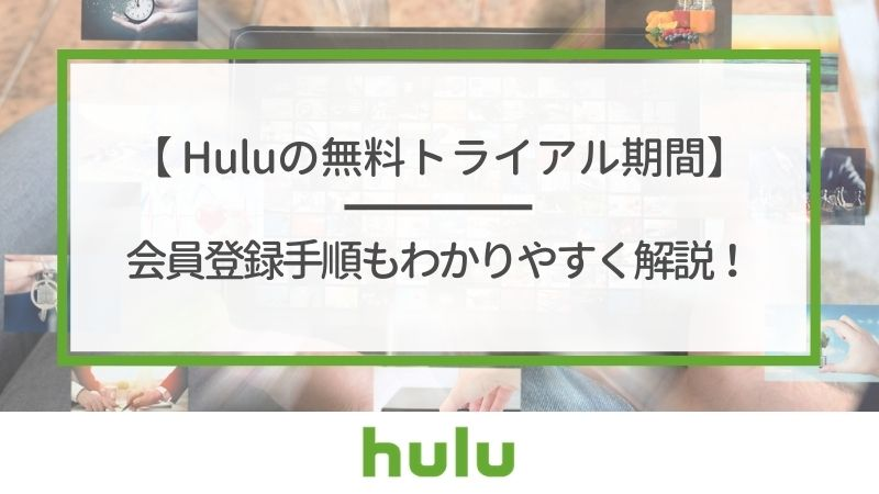 Hulu 無料 トライアル