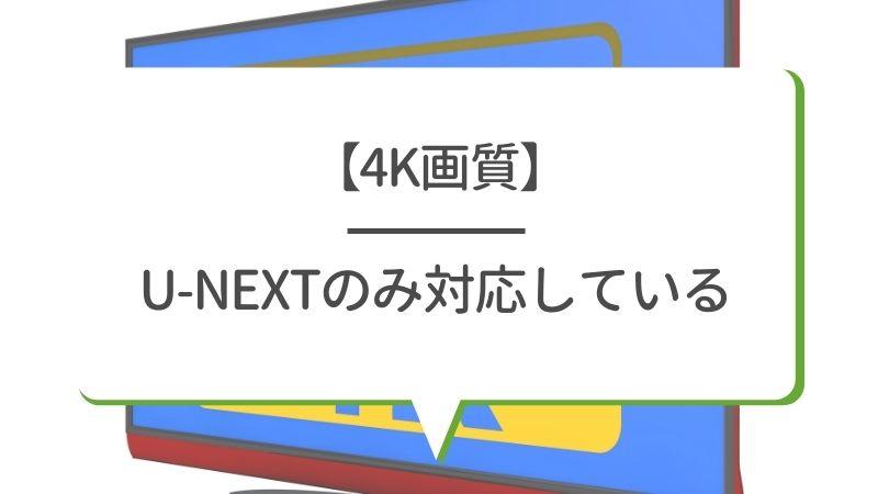 【4K画質】U-NEXTのみ対応している