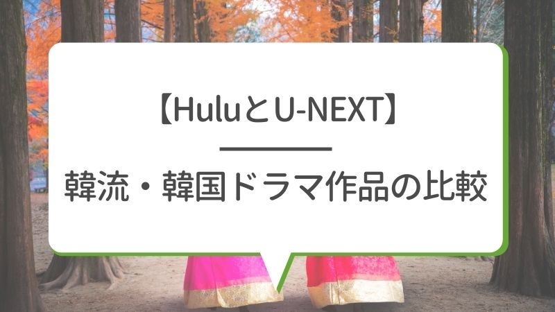 【HuluとU-NEXT】韓流・韓国ドラマ作品の比較