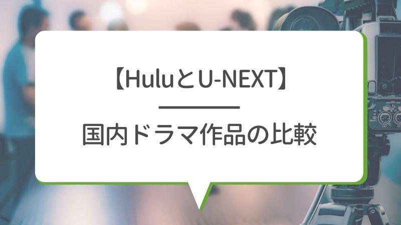 【HuluとU-NEXT】国内ドラマ作品の比較