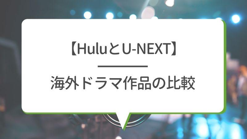 【HuluとU-NEXT】海外ドラマ作品の比較