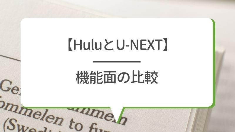 【HuluとU-NEXT】機能面の比較