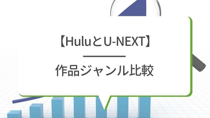 【HuluとU-NEXT】作品ジャンル比較