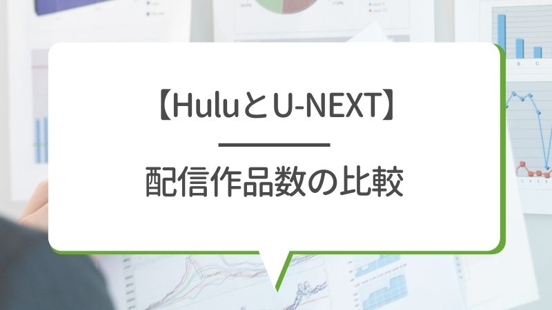 【HuluとU-NEXT】配信作品数の比較