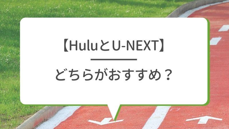 【HuluとU-NEXT】どちらがおすすめ?