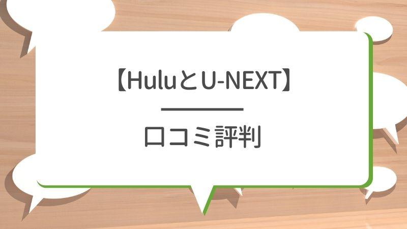 【HuluとU-NEXT】口コミ評判
