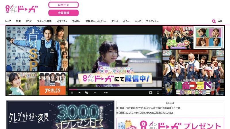 カンテレドーガ(関西テレビ)