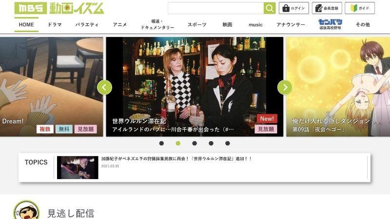 MBS動画イズム(毎日放送)