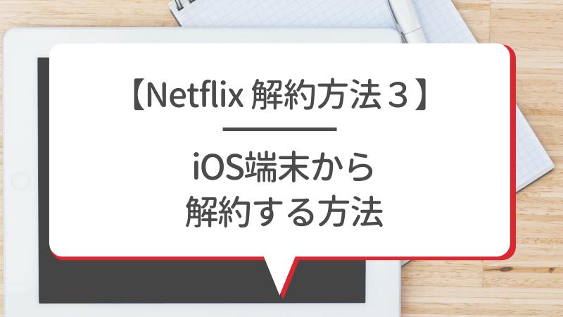 【Netflixの解約方法3】iOS端末からの手順