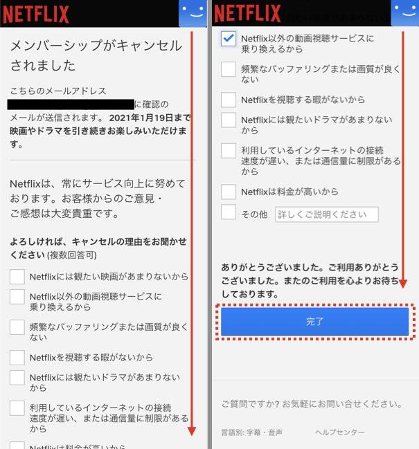 公式サイト・アプリから登録した場合4