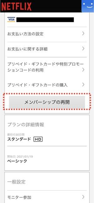 Netflix公式サイトから解約する方法5