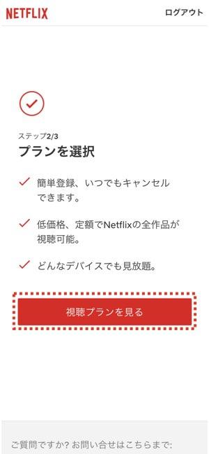 Netflixに新規会員登録の仕方3