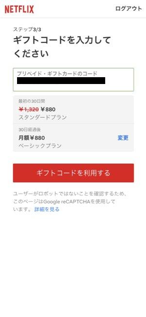 Netflixの支払い方法を設定3