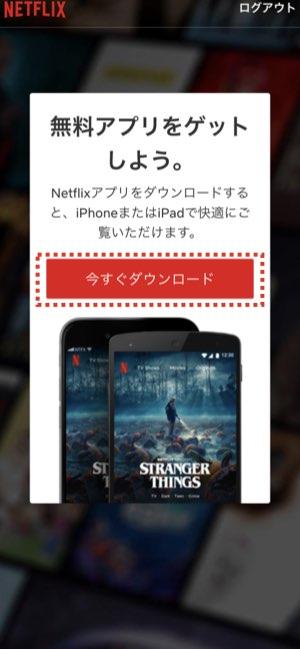 Netflixに新規会員登録の仕方11
