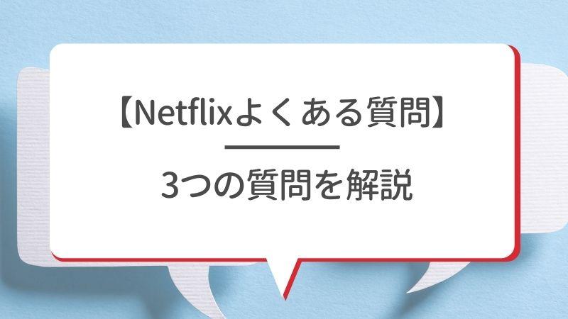 【Netflixよくある質問】3つの質問を解説