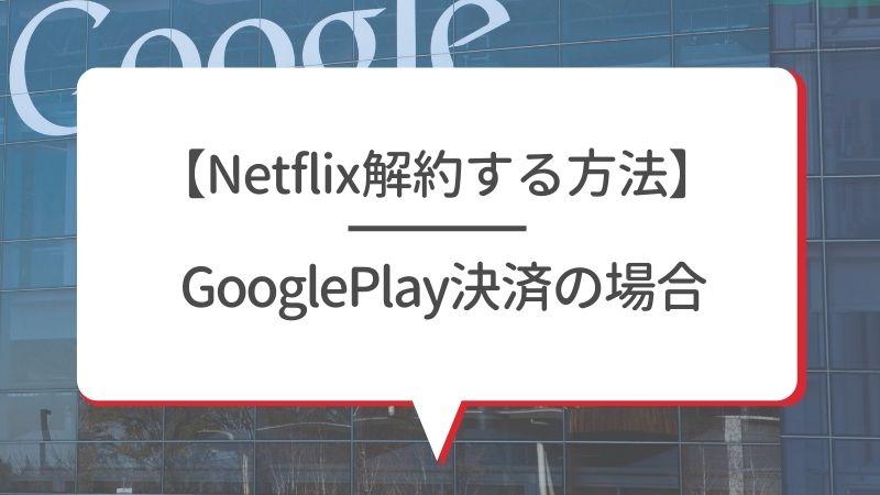 【Netflix解約する方法】GooglePlay決済の場合
