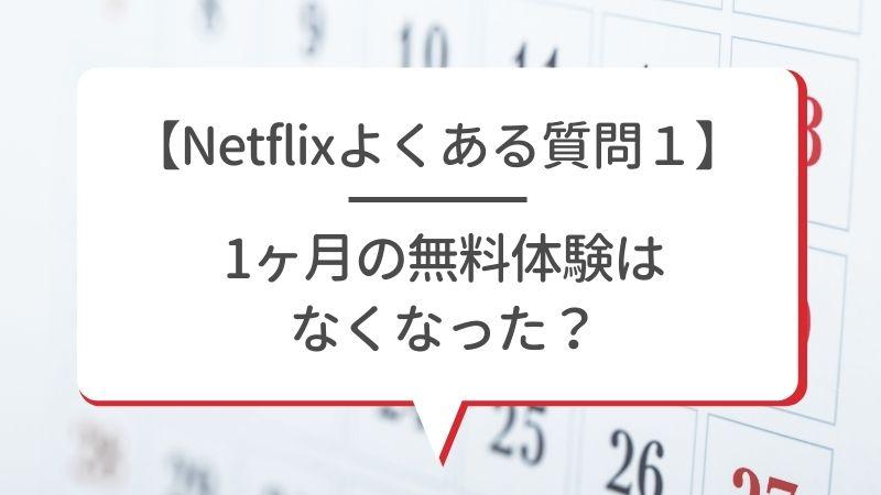 【Netflixよくある質問1】1ヶ月の無料体験はなくなった?