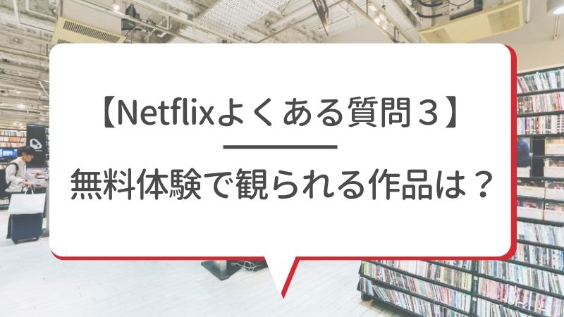 【Netflixよくある質問3】無料体験で観られる作品は?