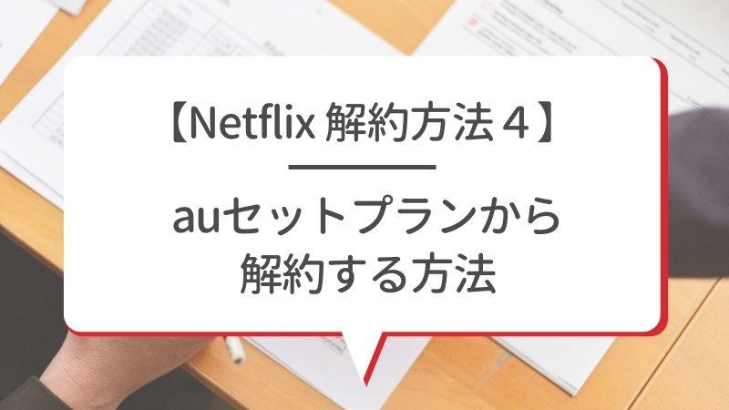 【Netflix解約方法4】auセットプランから解約する方法