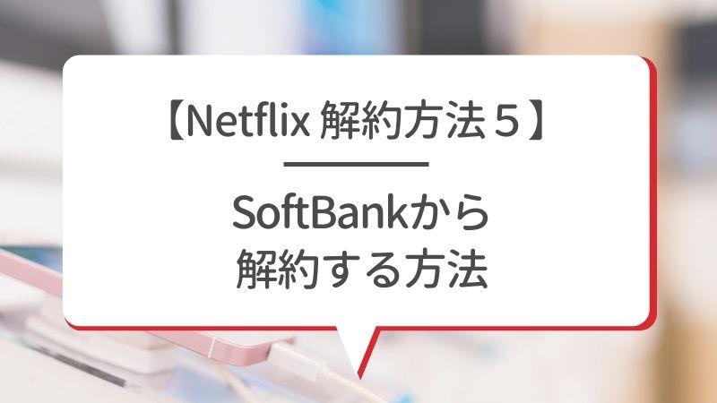 【Netflix解約方法5】SoftBankから解約する方法