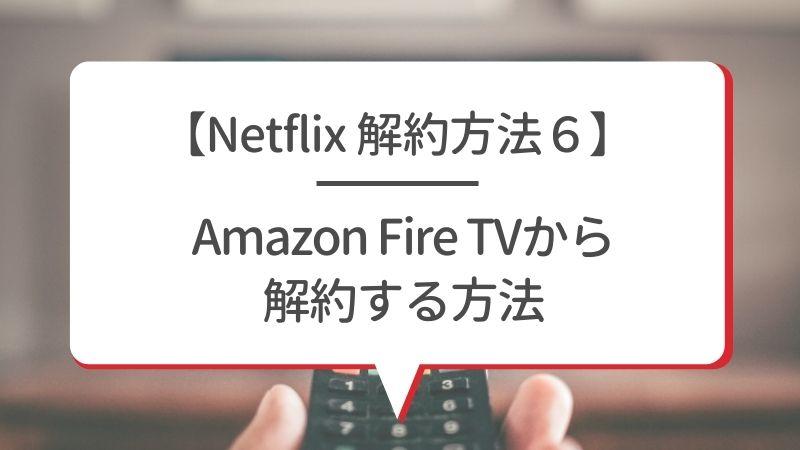 【Netflix解約方法6】Amazon Fire TVから解約する方法