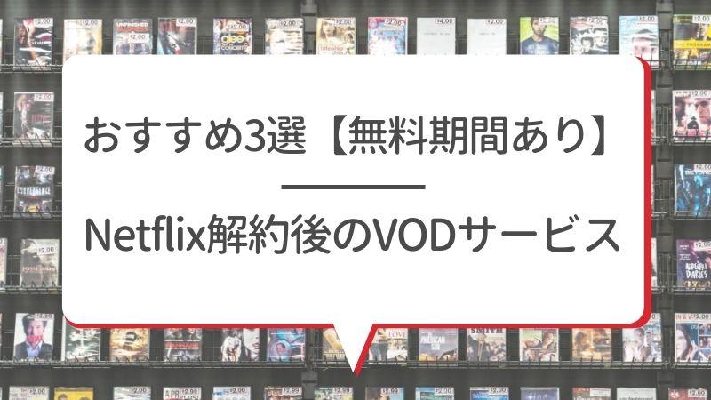 おすすめ3選【無料期間あり】Netflix解約後のVODサービス