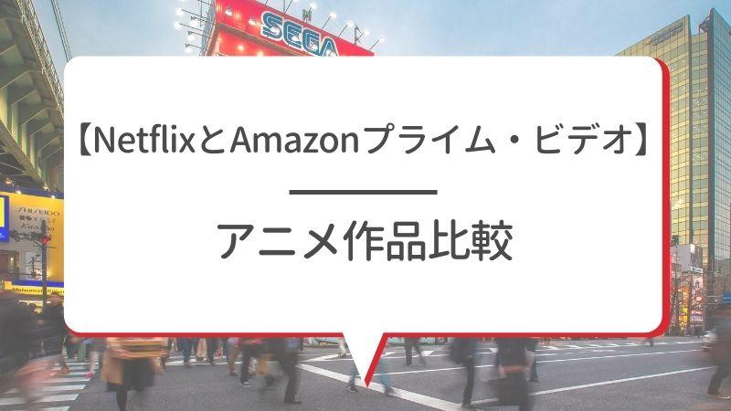 【NetflixとAmazonプライム・ビデオ】アニメ作品比較