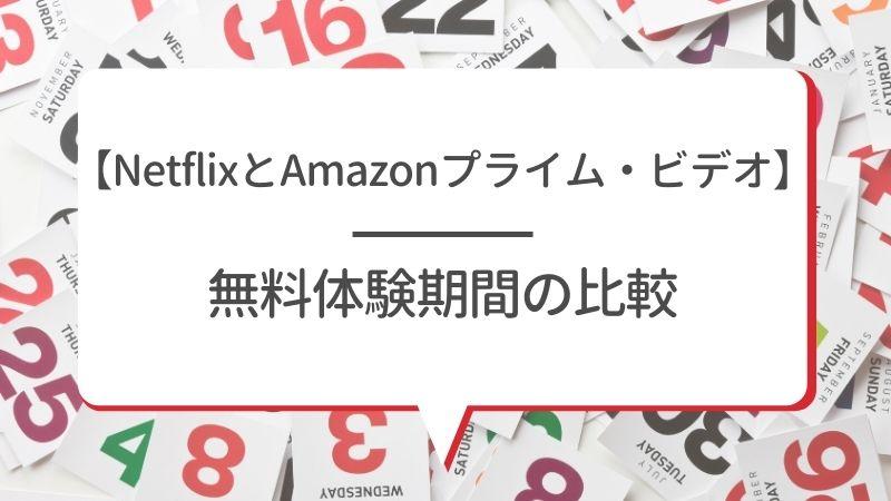 【NetflixとAmazonプライム・ビデオ】無料体験期間の比較