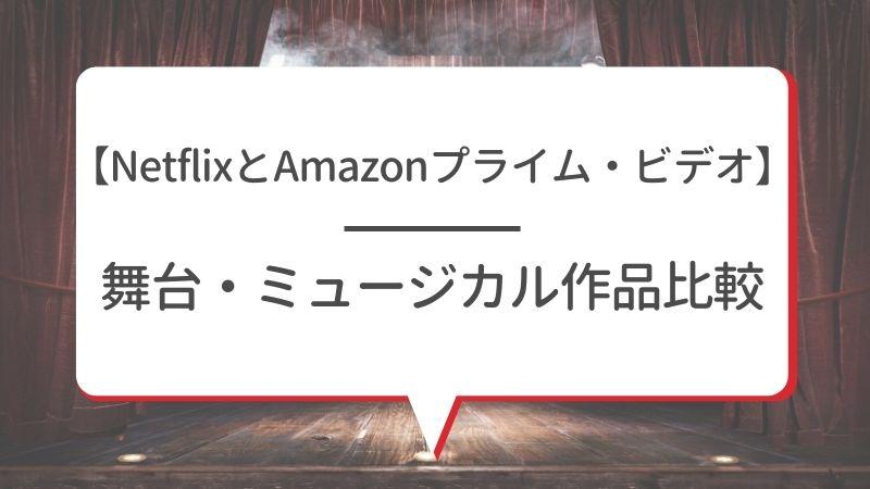 【NetflixとAmazonプライム・ビデオ】舞台・ミュージカル作品比較